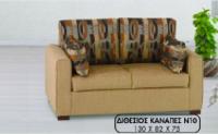 Διθέσιος καναπές Ν10 (130x82x75) με μηχανισμό